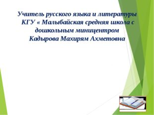 Учитель русского языка и литературы КГУ « Малыбайская средняя школа с дошколь