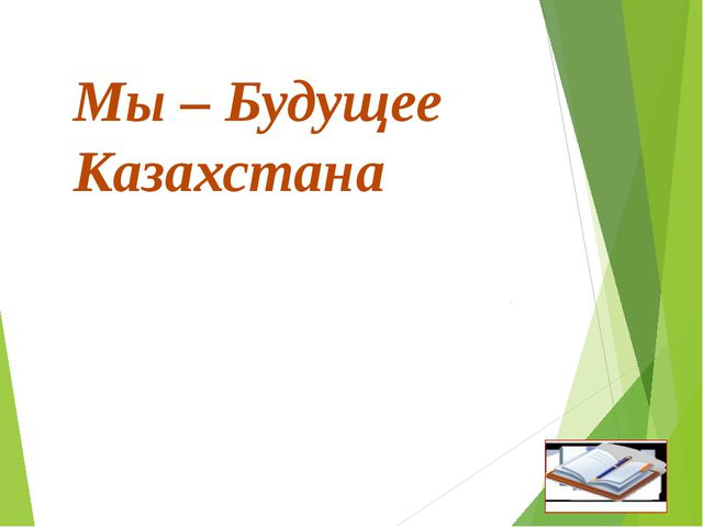 Мы – Будущее Казахстана