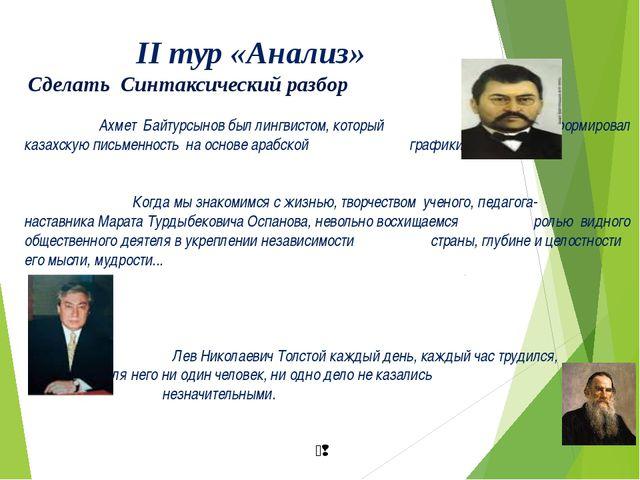 II тур «Анализ» Сделать Синтаксический разбор  Ахмет Байтурсынов был лингв...