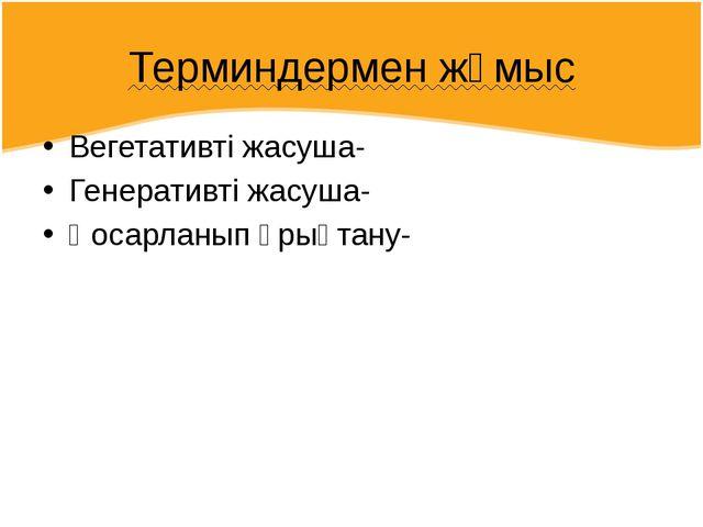 Терминдермен жұмыс Вегетативті жасуша- Генеративті жасуша- Қосарланып ұрықтану-
