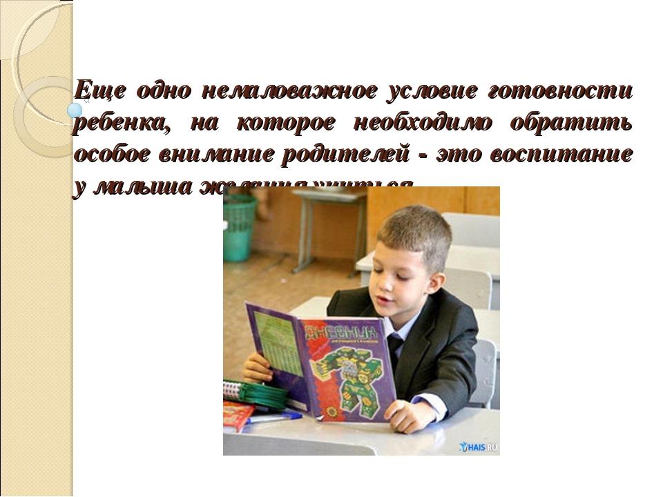 Еще одно немаловажное условие готовности ребенка, на которое необходимо обрат...