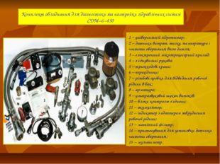 Комплект обладнання для діагностики та настройки гідравлічних систем СДМ–6–45