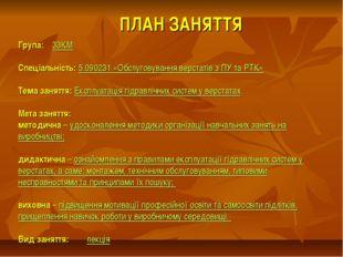 Група:33КМ Спеціальність: 5.090231 «Обслуговування верстатів з ПУ та РТК» Те