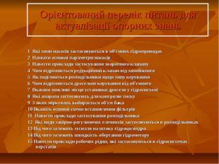 Орієнтований перелік питань для актуалізації опорних знань 1 Які типи насосів