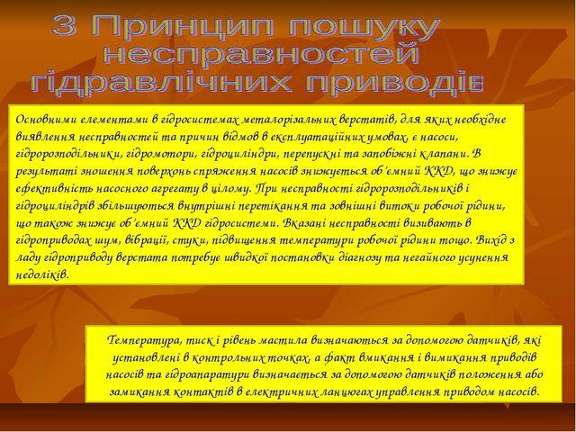 Основними елементами в гідросистемах металорізальних верстатів, для яких необ...