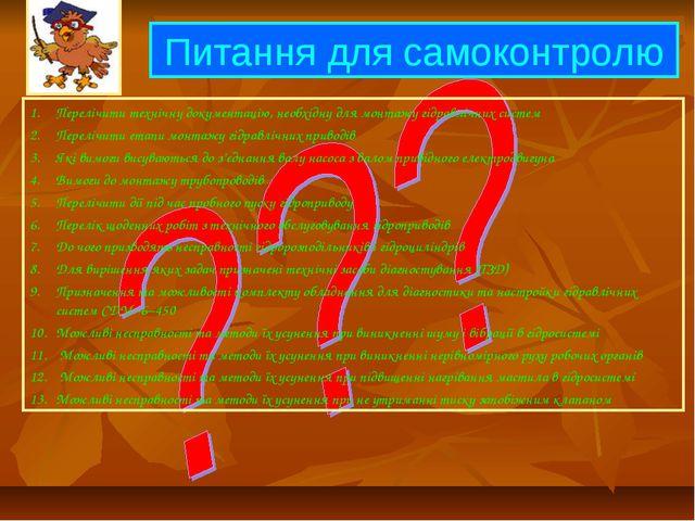Перелічити технічну документацію, необхідну для монтажу гідравлічних систем П...