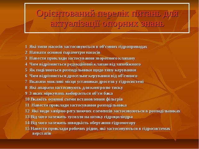 Орієнтований перелік питань для актуалізації опорних знань 1 Які типи насосів...
