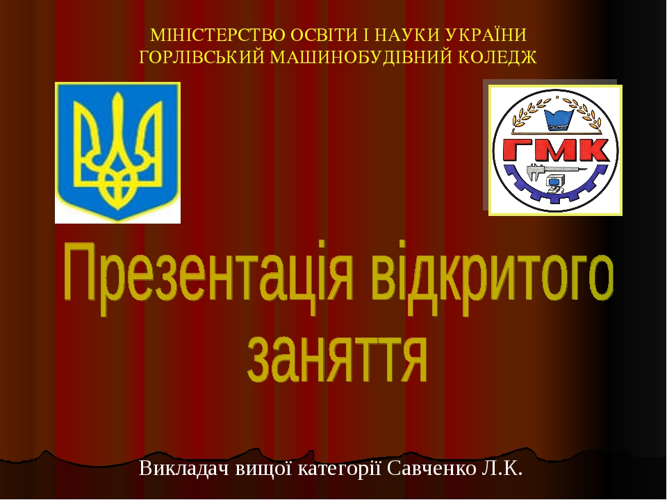 Викладач вищої категорії Савченко Л.К. МІНІСТЕРСТВО ОСВІТИ І НАУКИ УКРАЇНИ ГО...