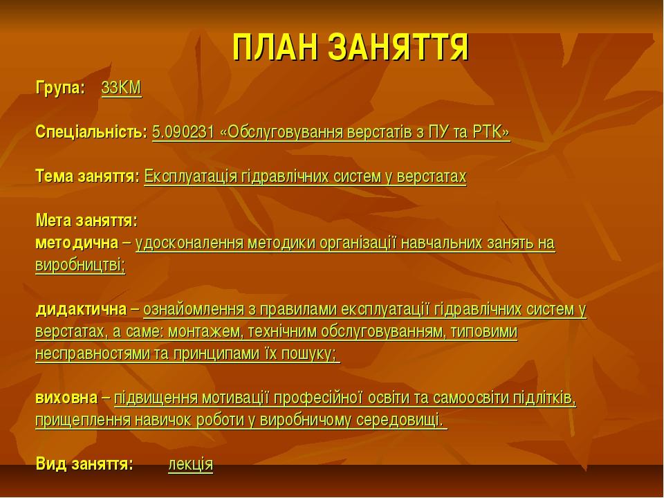 Група:33КМ Спеціальність: 5.090231 «Обслуговування верстатів з ПУ та РТК» Те...