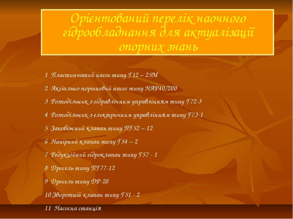Орієнтований перелік наочного гідрообладнання для актуалізації опорних знань...