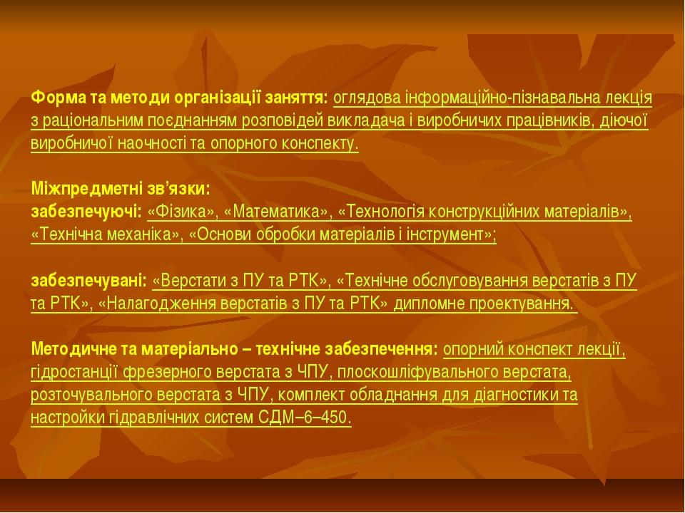 Форма та методи організації заняття: оглядова інформаційно-пізнавальна лекція...