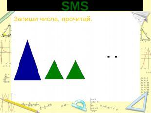 SMS Запиши числа, прочитай. . .