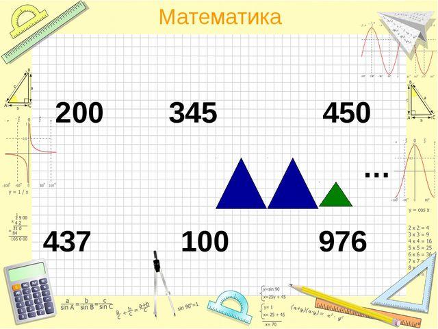200 345 450 … 437 100 976 Математика