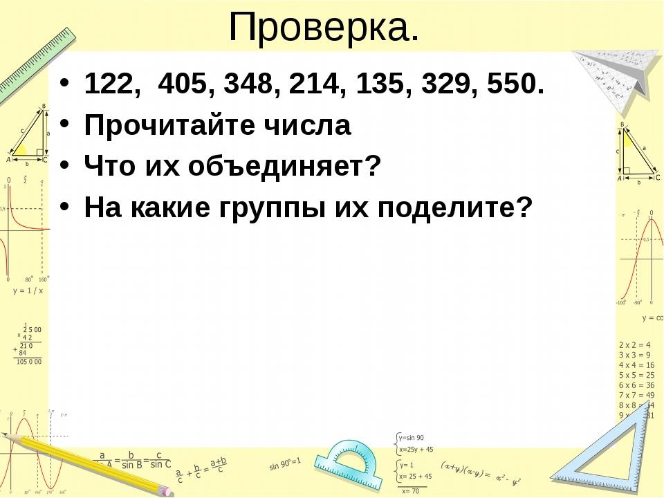 Проверка. 122, 405, 348, 214, 135, 329, 550. Прочитайте числа Что их объединя...