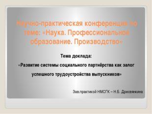 Научно-практическая конференция по теме: «Наука. Профессиональное образование