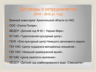 Договоры о сотрудничестве (2014 – 2015 уч. год) Военный комиссариат Архангель