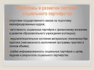 Проблемы в развитии системы социального партнёрства отсутствие государственно