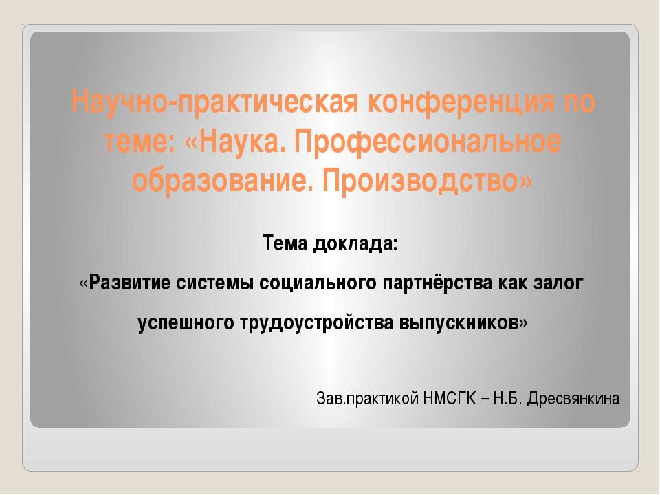 Научно-практическая конференция по теме: «Наука. Профессиональное образование...