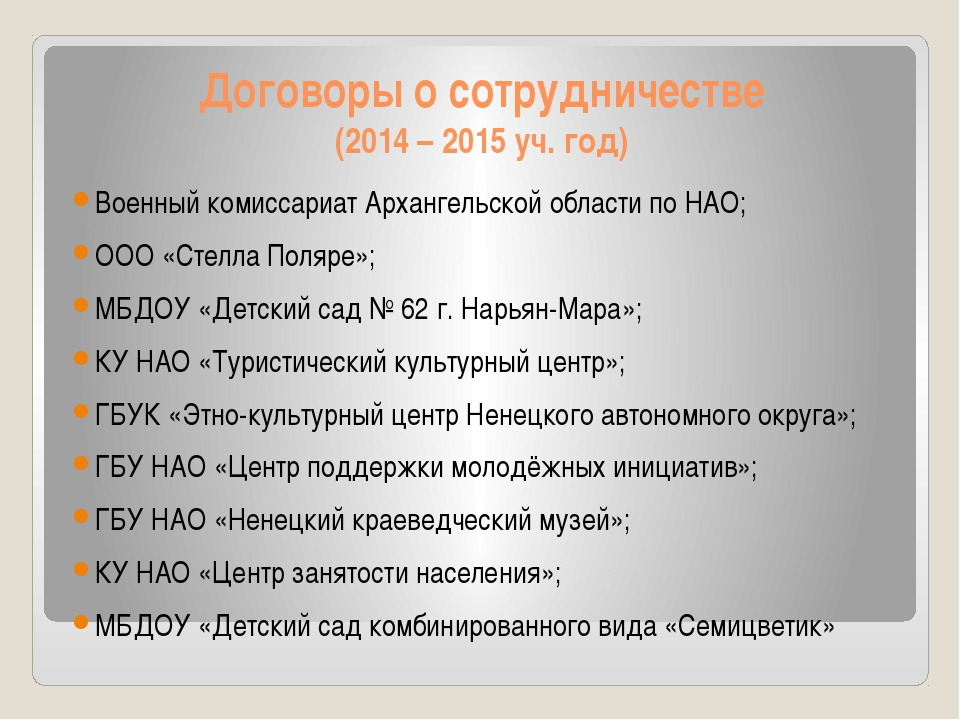 Договоры о сотрудничестве (2014 – 2015 уч. год) Военный комиссариат Архангель...
