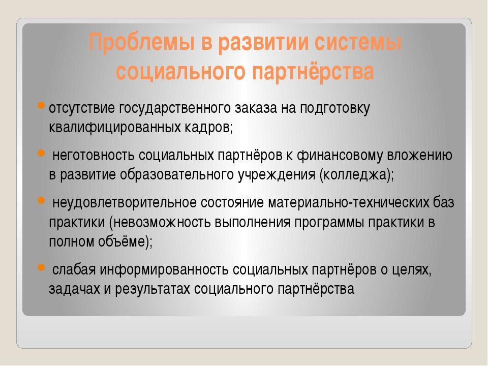 Проблемы в развитии системы социального партнёрства отсутствие государственно...