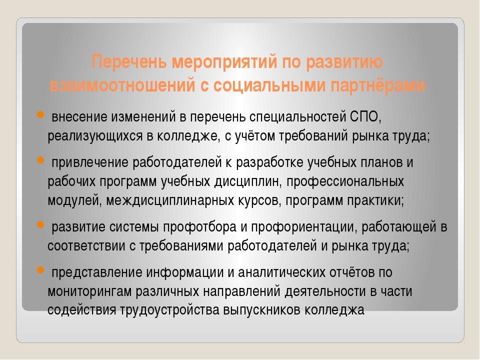 Перечень мероприятий по развитию взаимоотношений с социальными партнёрами вне...