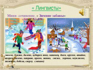 « Лингвисты» Мини- сочинение. « Зимние забавы» (весело, близко, далеко, кубар