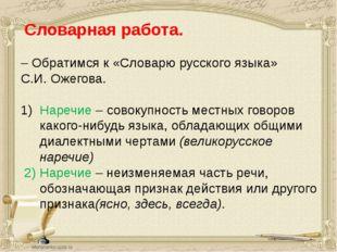 Словарная работа. – Обратимся к «Словарю русского языка» С.И.Ожегова. Нареч