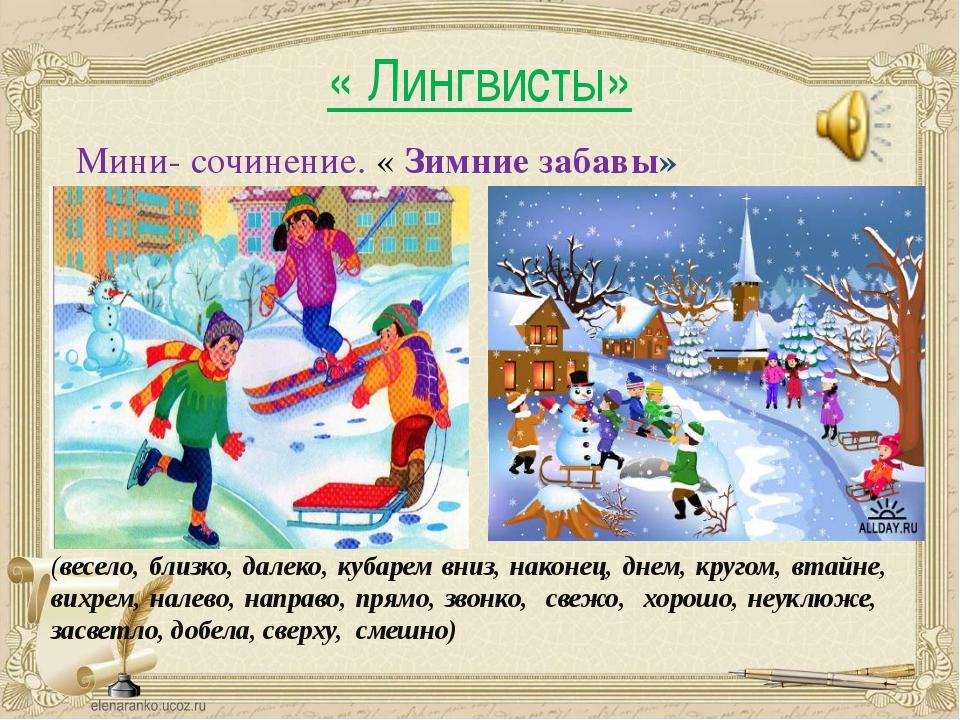 « Лингвисты» Мини- сочинение. « Зимние забавы» (весело, близко, далеко, кубар...