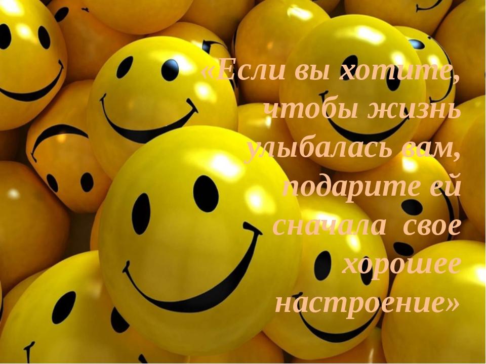 «Если вы хотите, чтобы жизнь улыбалась вам, подарите ей сначала свое хорошее...