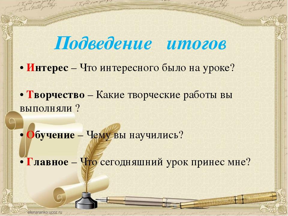 • Интерес – Что интересного было на уроке? • Творчество – Какие творчески...