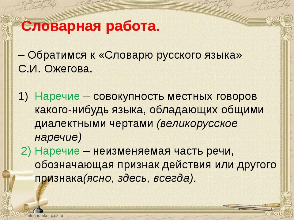 Словарная работа. – Обратимся к «Словарю русского языка» С.И.Ожегова. Нареч...