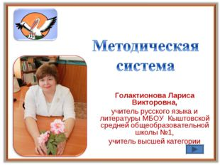 Голактионова Лариса Викторовна, учитель русского языка и литературы МБОУ Кыш