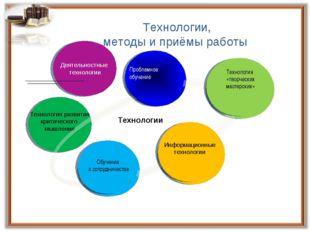 Технологии, методы и приёмы работы