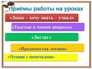 Приёмы работы на уроках «Чтение с пометками»