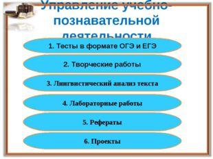 Управление учебно-познавательной деятельности 1. Тесты в формате ОГЭ и ЕГЭ 2.