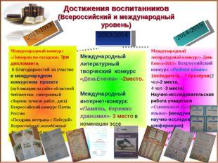 2013-2014 2012-1013 2014-2015 Достижения воспитанников (Всероссийский и межд