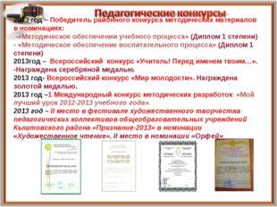 2013 год – Победитель районного конкурса методических материалов в номинац