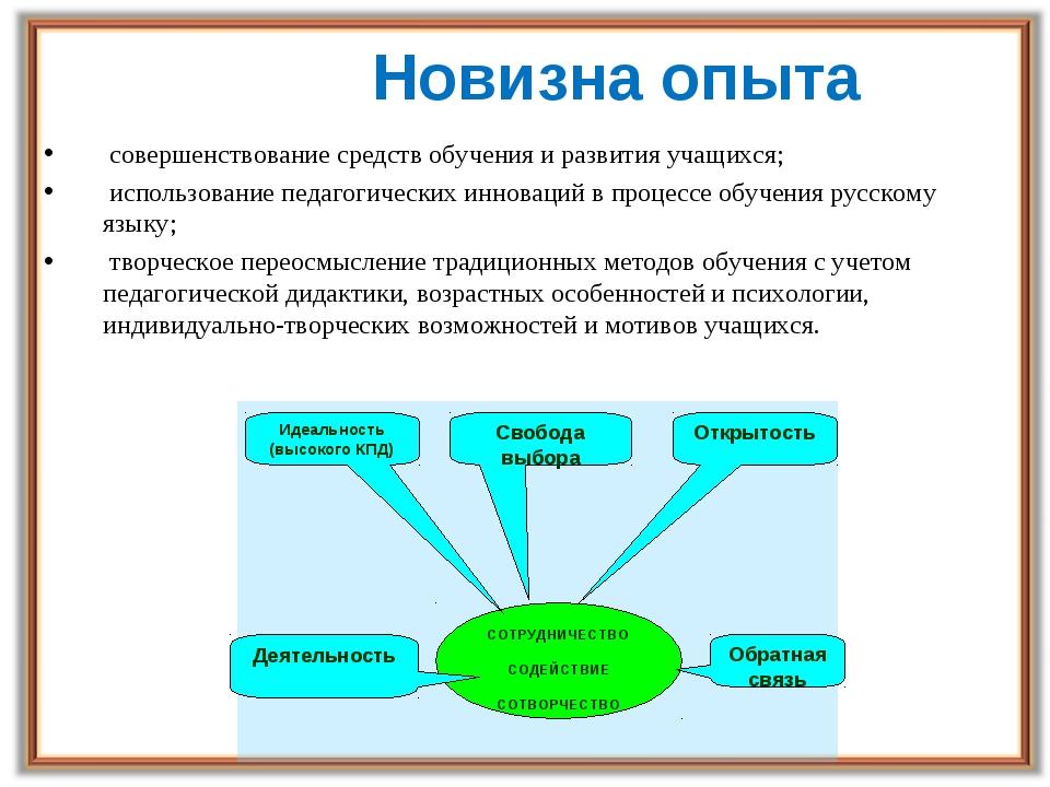 Новизна опыта совершенствование средств обучения и развития учащихся; использ...