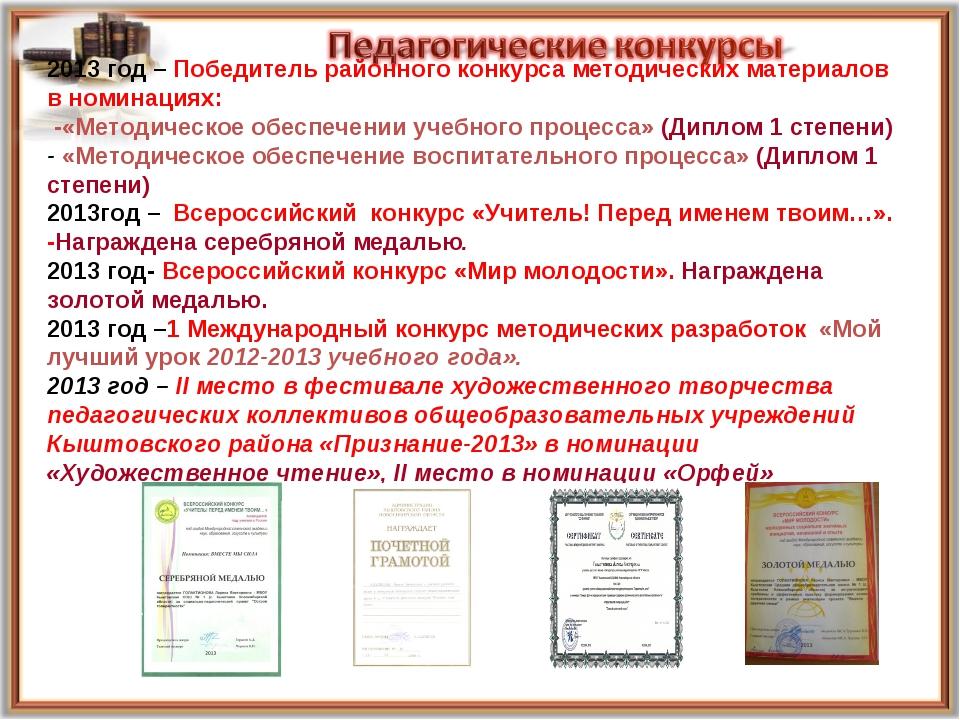 2013 год – Победитель районного конкурса методических материалов в номинац...