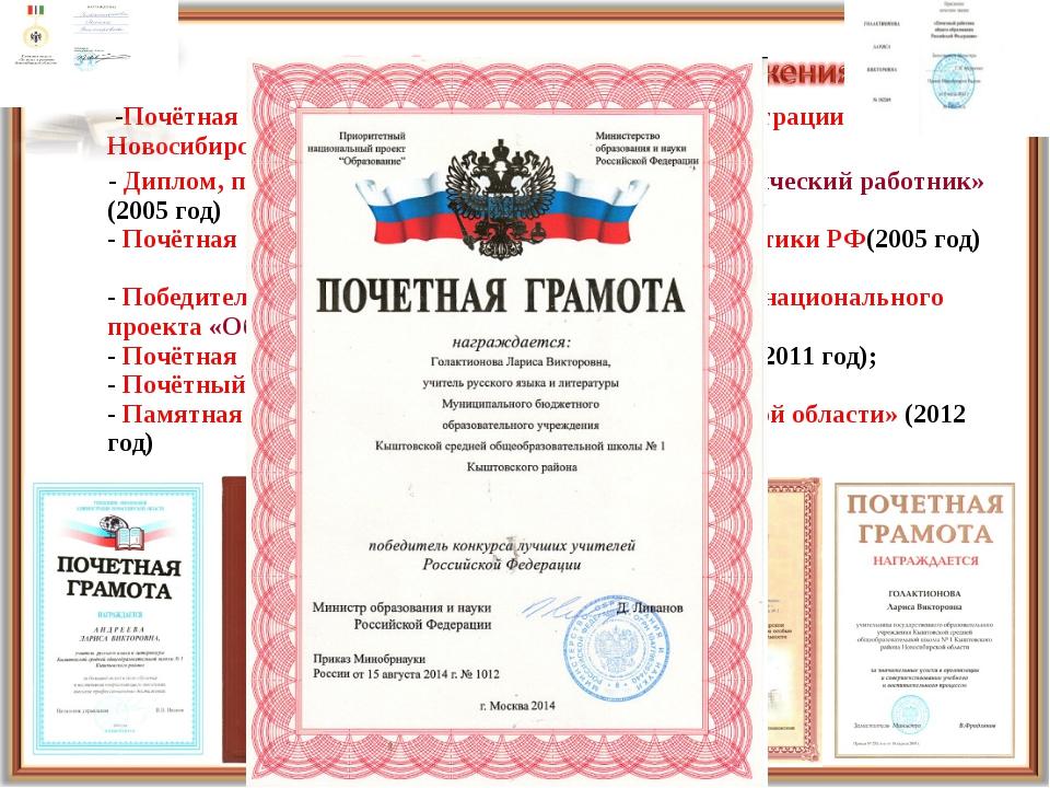 -Почётная грамота Управления образования администрации Новосибирской области...