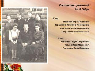 Коллектив учителей 50-е годы 1 ряд Иванова Вера Семеновна Вершинина Антонина