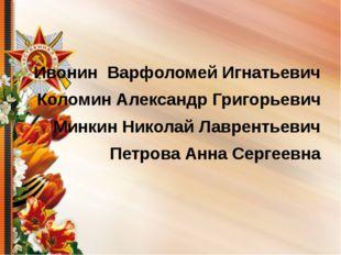 Ивонин Варфоломей Игнатьевич Коломин Александр Григорьевич Минкин Николай Ла