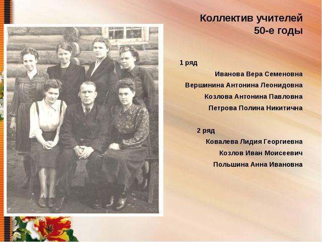 Коллектив учителей 50-е годы 1 ряд Иванова Вера Семеновна Вершинина Антонина...