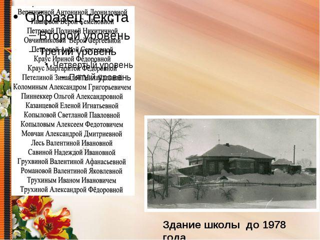Здание школы до 1978 года