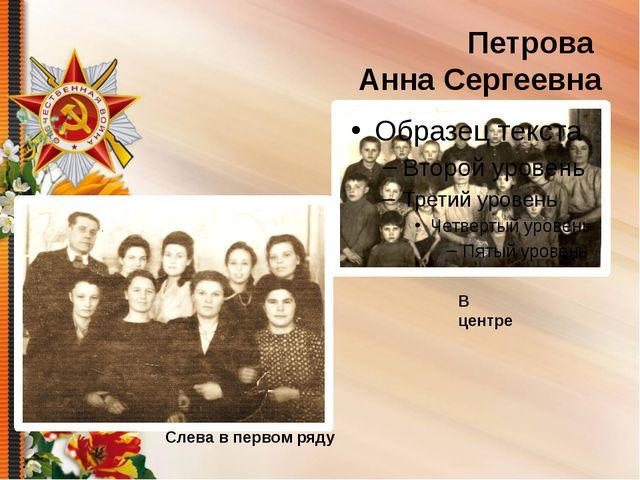 Петрова Анна Сергеевна В центре Слева в первом ряду
