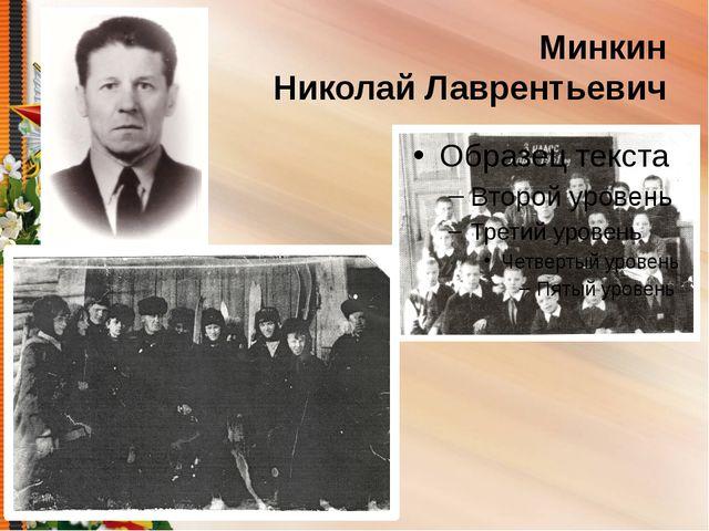 Минкин Николай Лаврентьевич