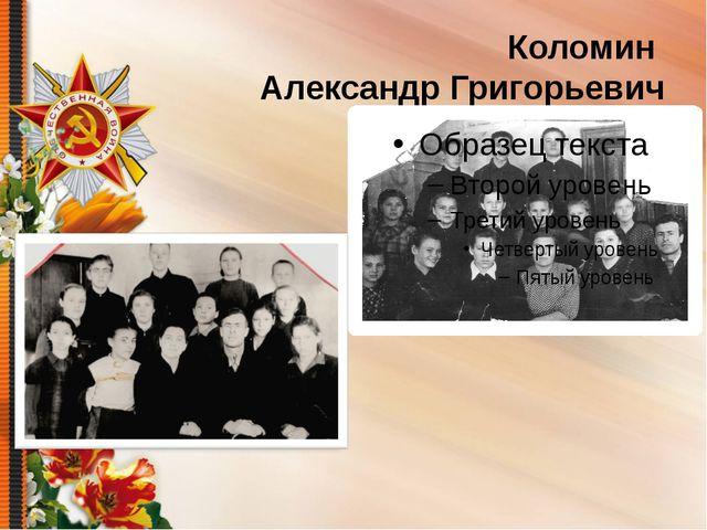 Коломин Александр Григорьевич