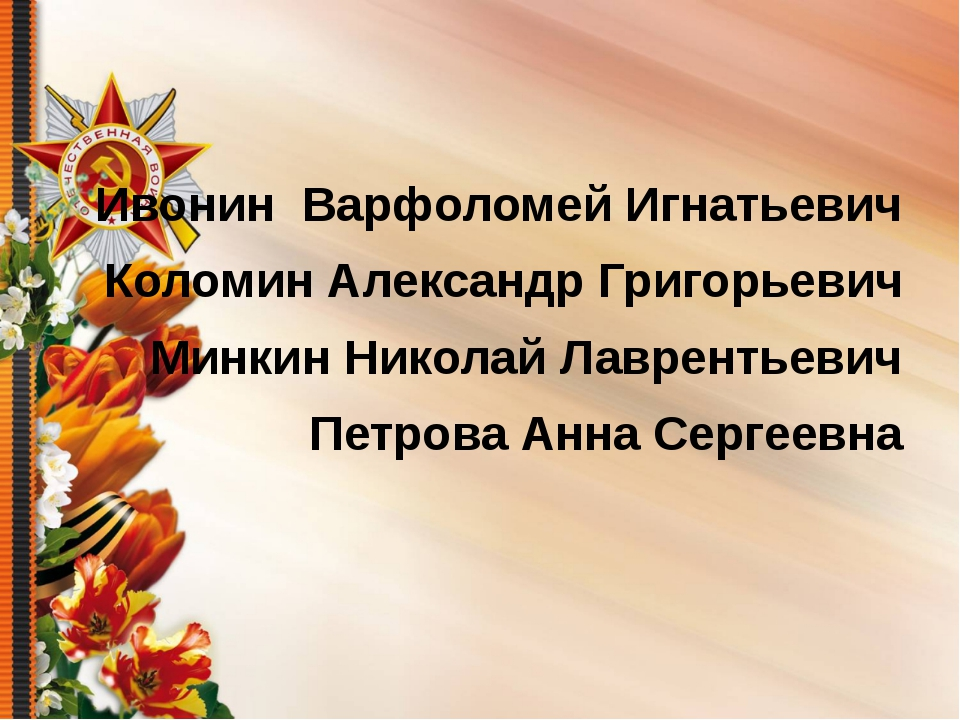 Ивонин Варфоломей Игнатьевич Коломин Александр Григорьевич Минкин Николай Ла...