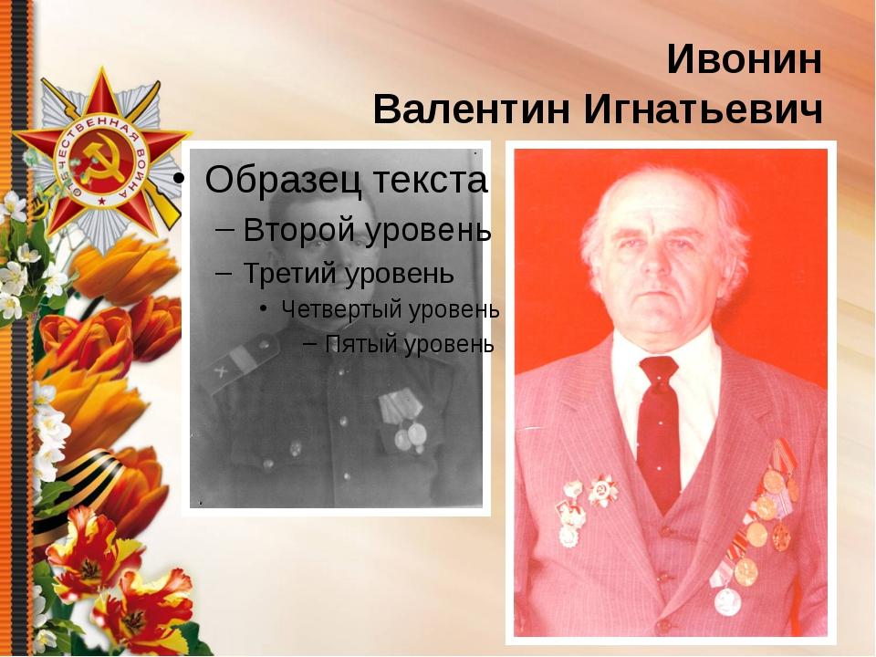 Ивонин Валентин Игнатьевич