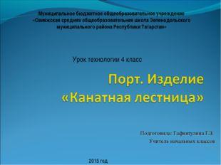 Подготовила: Гафиятулина Г.З. Учитель начальных классов Муниципальное бюджетн